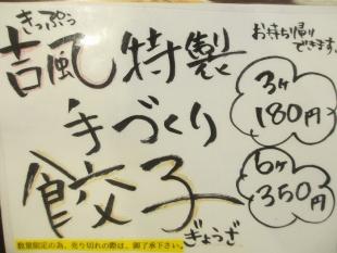 吉風 メニュー (3)