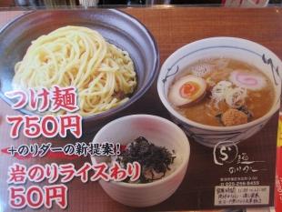 ら麺のりダー メニュー (3)