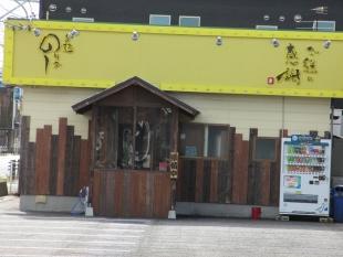 ら麺のりダー 店