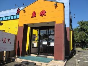 東横紫竹山 店
