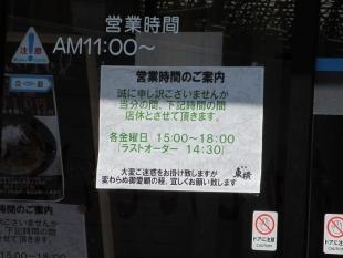 東横紫竹山 営業時間変更