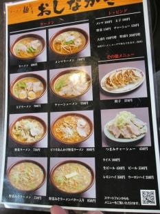 麺しょう メニュー