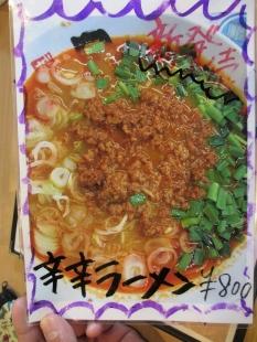 日の出製麺 メニュー (4)