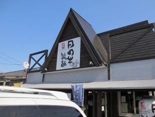 日の出製麺 店