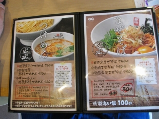 日の出製麺 メニュー