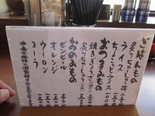 我聞 メニュー (4)
