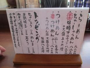 我聞 メニュー (3)