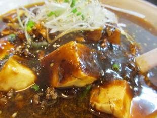 大空 麻婆麺 具