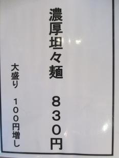 まっくうしゃ メニュー (3)