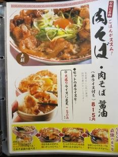 なおじ総本店 メニュー (3)