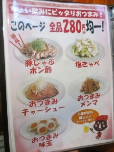 なおじ総本店 メニュー (8)