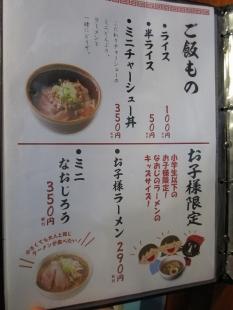 なおじ総本店 メニュー (6)