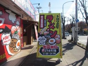 赤シャモジ新潟東 店 (2)