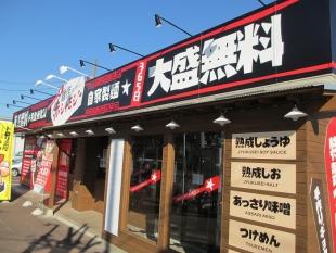 赤シャモジ新潟東 店