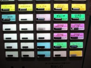 みずさわ 食券機 (2)