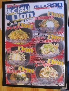 麺マッチョ本店 メニュー (5)