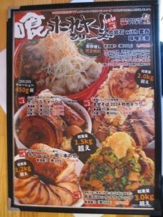 麺マッチョ本店 メニュー (4)