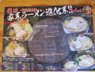 麺マッチョ本店 メニュー (3)