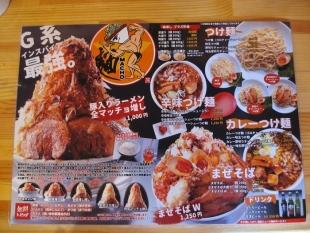麺マッチョ本店 メニュー (2)