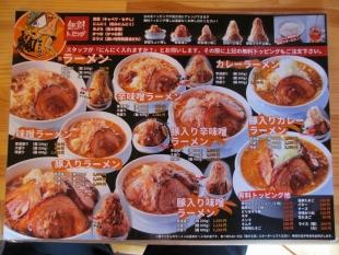 麺マッチョ本店 メニュー