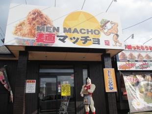 麺マッチョ本店 店