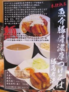 麺マッチョ本店 メニュー (7)