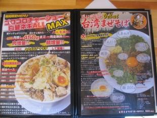 麺マッチョ本店 メニュー (6)