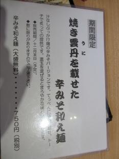 麺や来味弁天 メニュー (4)