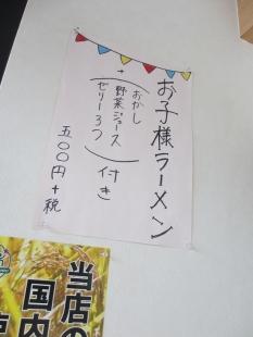麺や来味弁天 メニュー (7)