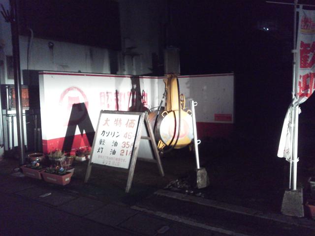 昭和石油の計量器