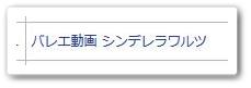 なんだこのオサレ・シンプル・カッコイイ~♪シンデレラ動画は…(;・∀・) やっぱ名曲だな~な話♪
