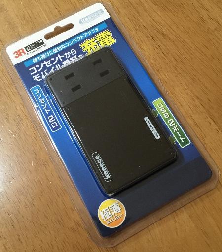 たった500円で買える! USBポートとコンセントを2つずつ搭載した超薄型USB付電源タップは出張時に最適!