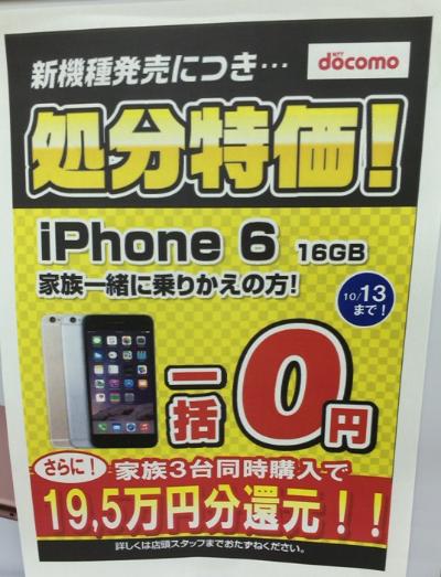 ドコモiPhone 6で超高額キャッシュバック 3台MNPで一括0円、195,000円キャッシュバック 維持費は月額数百円