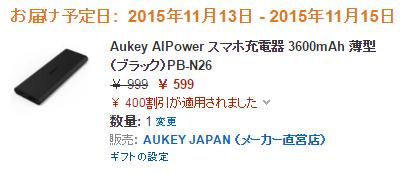 わずか85g!しかも、たった599円! AukeyのモバイルバッテリーPB-N26は普段使いに実にちょうどいい