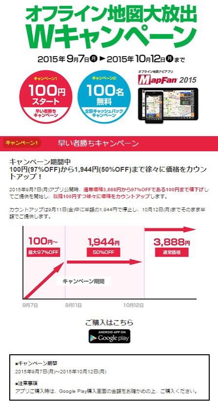 早い者ほど得をする オフライン地図アプリ「MapFan 2015」がリリース記念で100円からカウントアップ販売