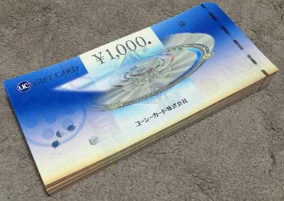 超高額キャッシュバックが届いた! たった2台MNPしただけで1,000円の商品券112枚