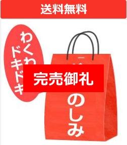 まさかの水www ノジマの5,400円もする福袋、ハズレは売価3,096円のミネラルウォーター