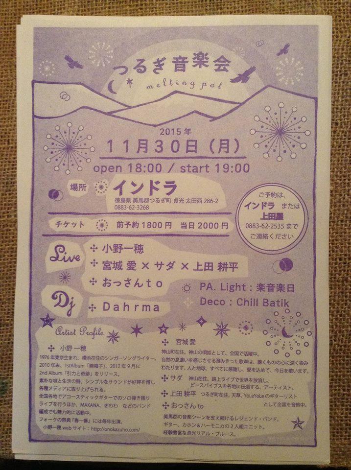 1130ongaku.jpg