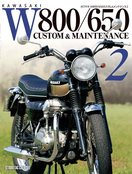 W800/650カスタム&メンテナンス2 発売中です