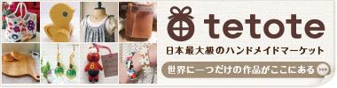 tetote_banner.jpg