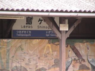 JR関西本線島ヶ原駅