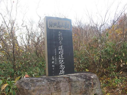 20151025・松之山3-17