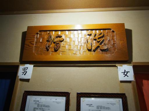 20151025・松之山4-20