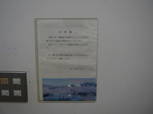 20151025・松之山5-06・大