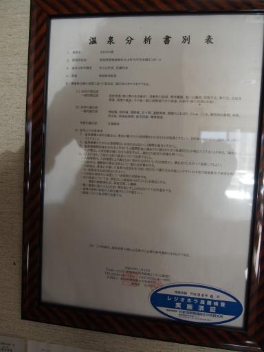 20151025・松之山5-05・大