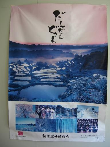 20151025・松之山5-14・大