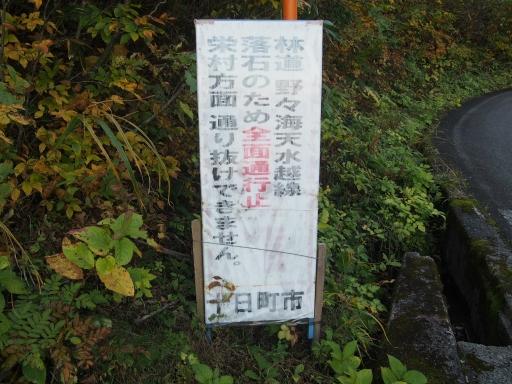 20151025・松之山7-11・中
