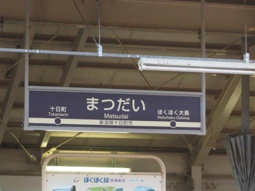 20151025・松之山・まつだい駅07