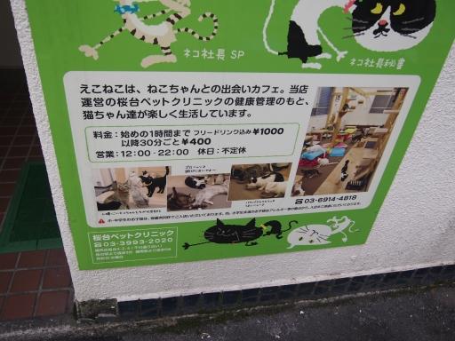 20151107・えこねこ1-06・中