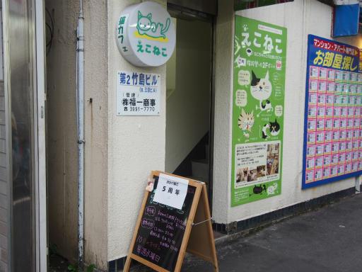 20151107・えこねこ1-05